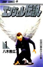 Angel Densetsu v01