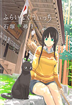 Flying Witch v01